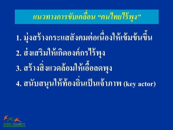 """แนวทางการขับเคลื่อน """"คนไทยไร้พุง"""""""