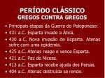 per odo cl ssico gregos contra gregos1