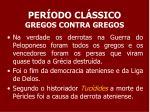 per odo cl ssico gregos contra gregos2