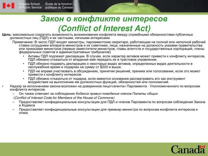 Закон о конфликте интересов