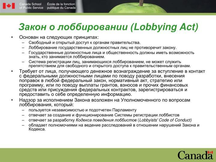 Закон о лоббировании (