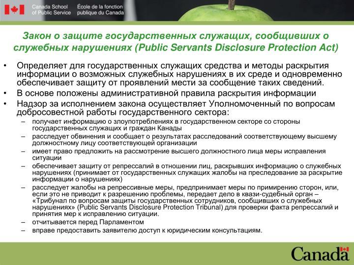Закон о защите государственных служащих, сообщивших о служебных нарушениях (