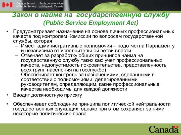 Закон о найме на  государственную службу (