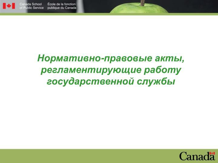 Нормативно-правовые акты, регламентирующие работу государственной службы