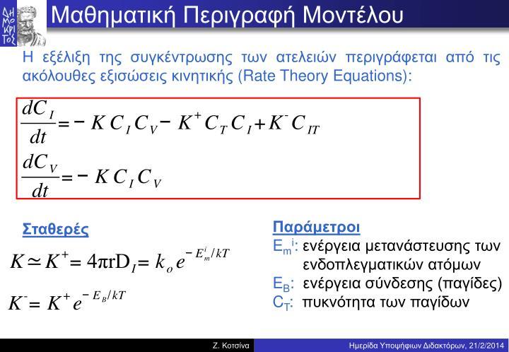 Μαθηματική Περιγραφή Μοντέλου