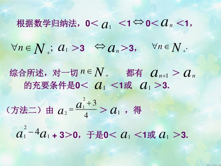根据数学归纳法,