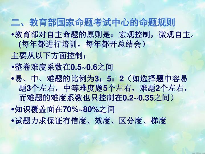 二、教育部国家命题考试中心的命题规则
