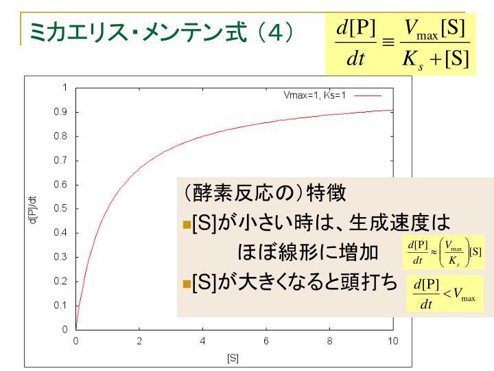 ミカエリス・メンテン式 (4)