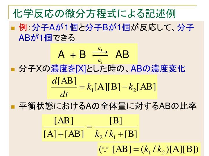 化学反応の微分方程式による記述例