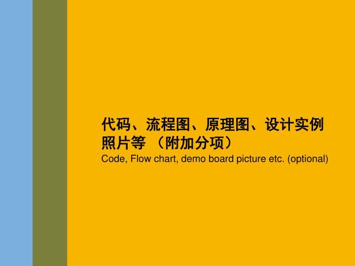 代码、流程图、原理图、设计实例照片等 (附加分项)