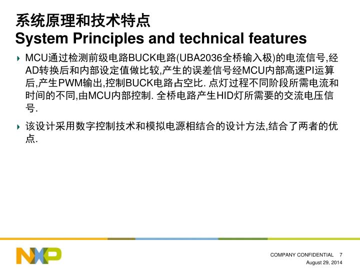 系统原理和技术特点