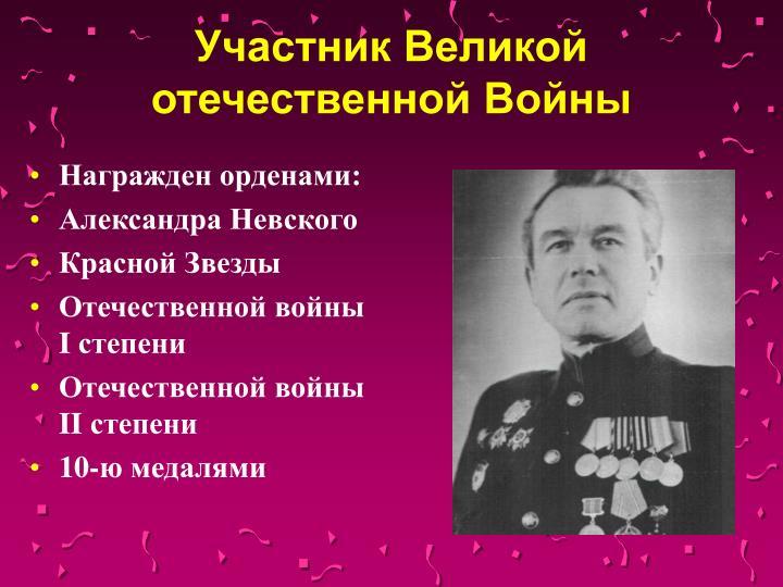 Награжден орденами: