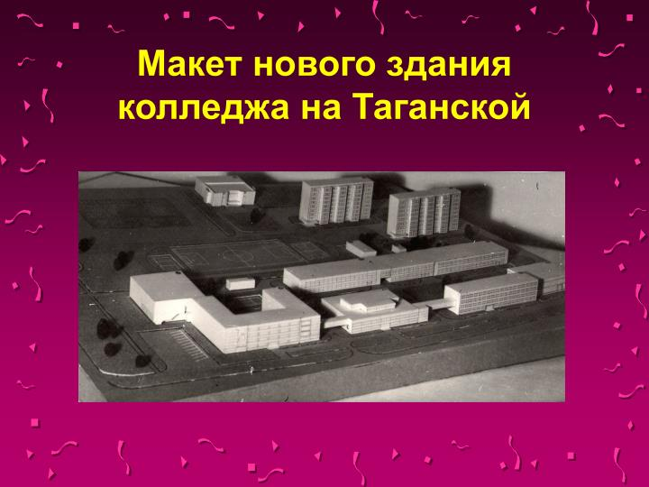 Макет нового здания колледжа на Таганской