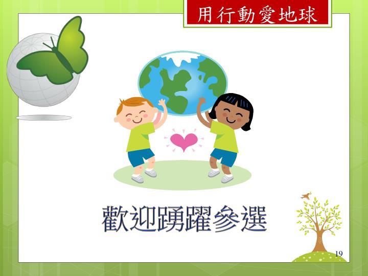 用行動愛地球