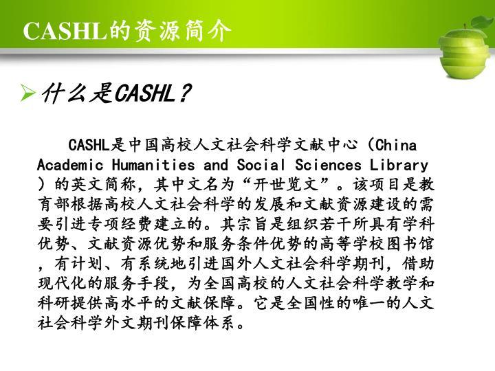Cashl