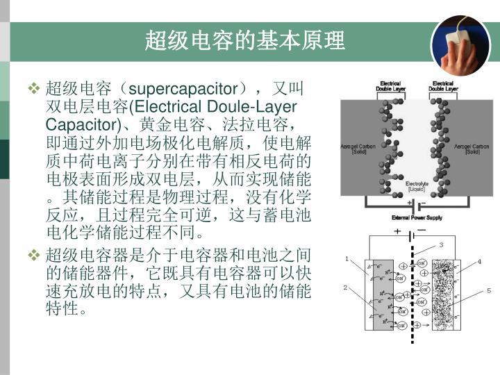 超级电容的基本原理