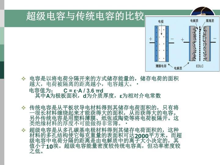 超级电容与传统电容