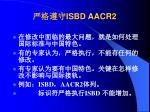 isbd aacr2