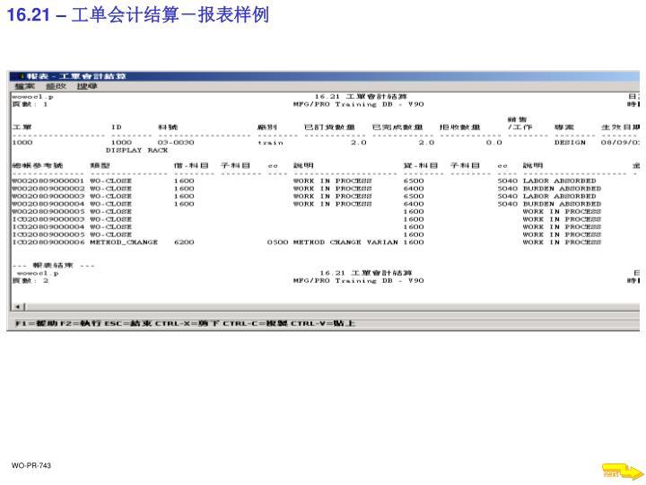 16.21 – 工单会计结算-报表样例