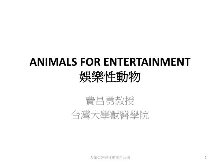 Animals for entertainment