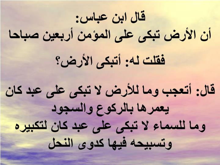 قال ابن عباس: