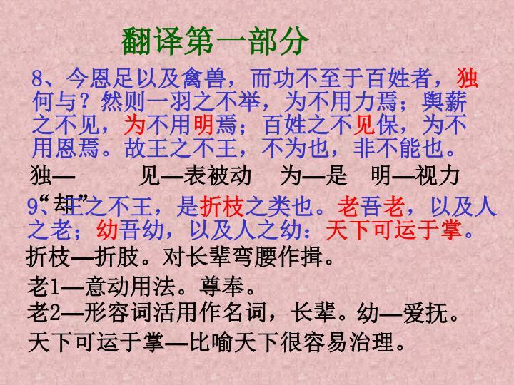 翻译第一部分