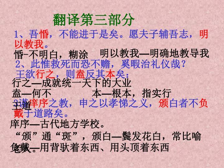 翻译第三部分