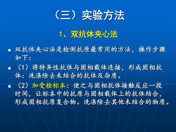 (三)实验方法