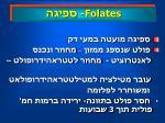 folates2