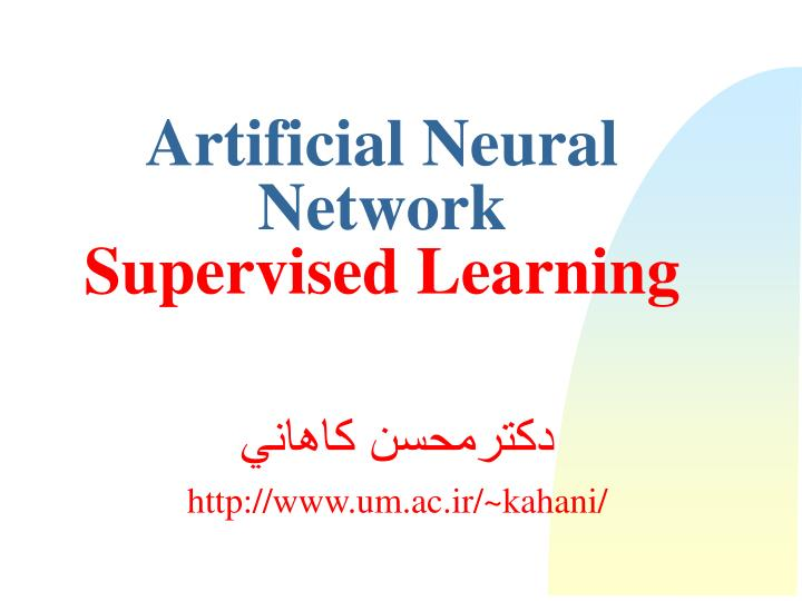artificial neural network supervised learning n.