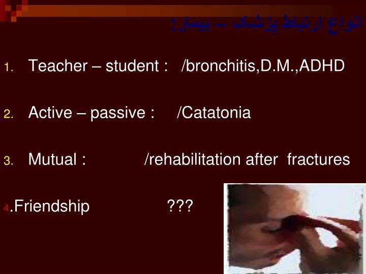 انواع ارتباط پزشک