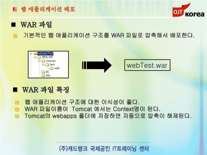webTest.war