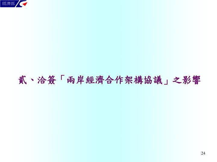 貳、洽簽「兩岸經濟合作架構協議」之影響