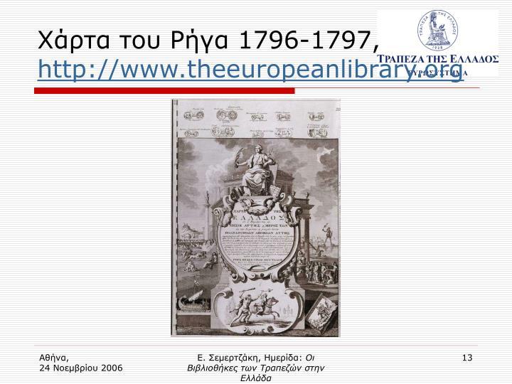 Χάρτα του Ρήγα 1796-1797,