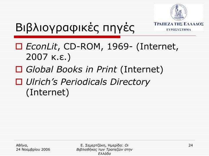 Βιβλιογραφικές πηγές