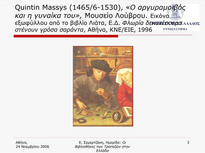 Quintin Massys (1465/6-1530),
