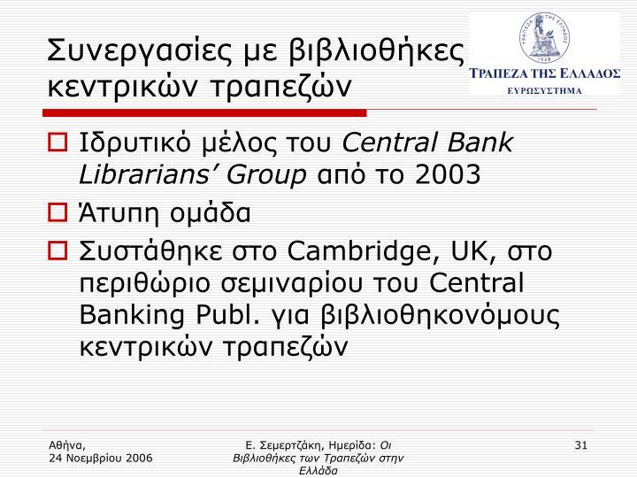 Συνεργασίες με βιβλιοθήκες κεντρικών τραπεζών