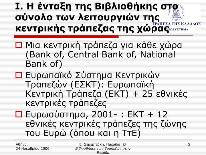 Ι. Η ένταξη της Βιβλιοθήκης στο σύνολο των λειτουργιών της κεντρικής τράπεζας της χώρας