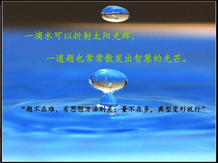 一滴水可以折射太阳光辉,