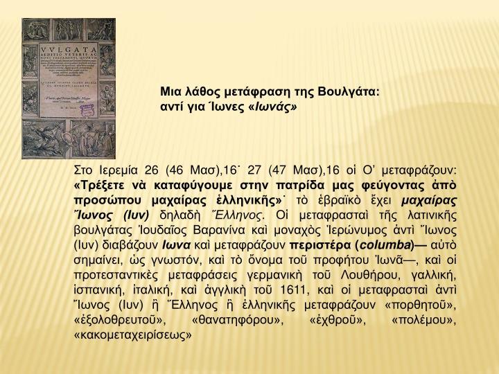 Μια λάθος μετάφραση της Βουλγάτα: