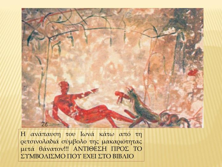 Η ανάπαυση του Ιωνά κάτω από τη ρετσινολαδιά σύμβολο της μακαριότητας μετά θάνατον!!! ΑΝΤΙΘΕΣΗ ΠΡΟΣ ΤΟ ΣΥΜΒΟΛΙΣΜΟ ΠΟΥ ΕΧΕΙ ΣΤΟ ΒΙΒΛΙΟ
