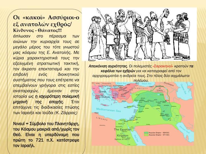 Οι «κακοί» Ασσύριοι-ο εξ ανατολών εχθρός/