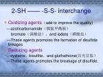 2 sh s s interchange