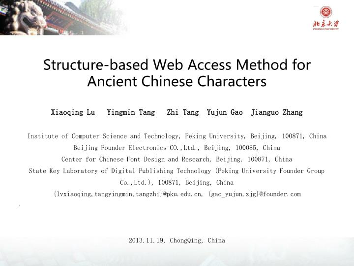 structure based web access method for ancient chinese characters n.