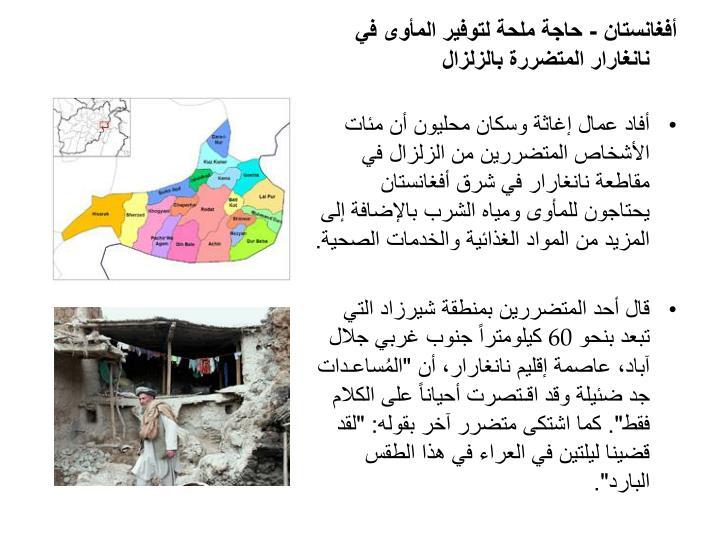 أفغانستان - حاجة ملحة لتوفير المأوى في نانغارار المتضررة بالزلزال