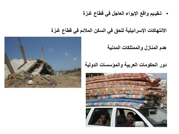 تـقيـيم واقع الإيواء العاجل في قطاع غـزة