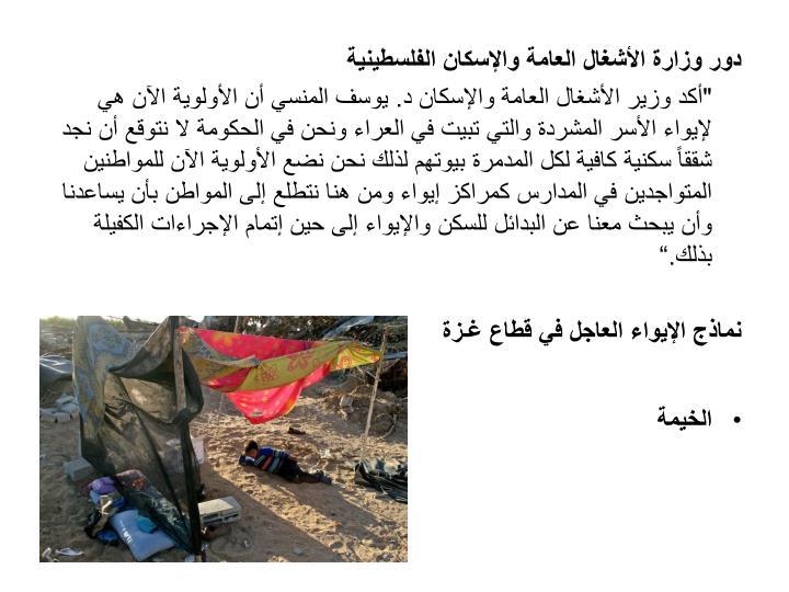 دور وزارة الأشغال العامة والإسكان الفلسطينية
