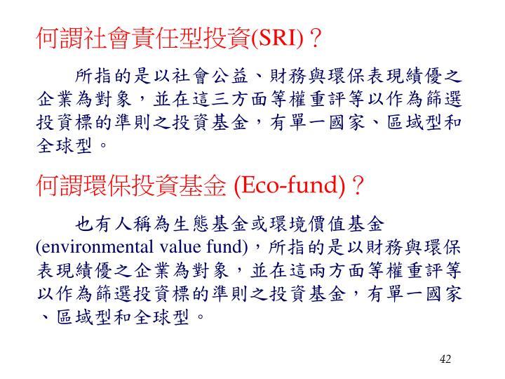 何謂社會責任型投資