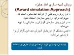 award simulation approach