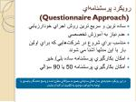 questionnaire approach